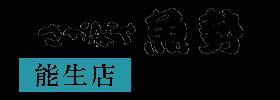 魚勢能生店ロゴ画像